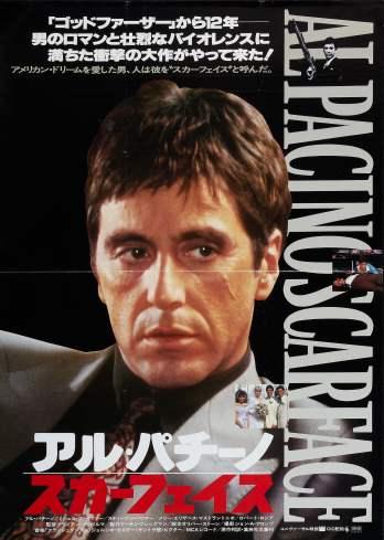 Scarface Japanese alternate poster 2