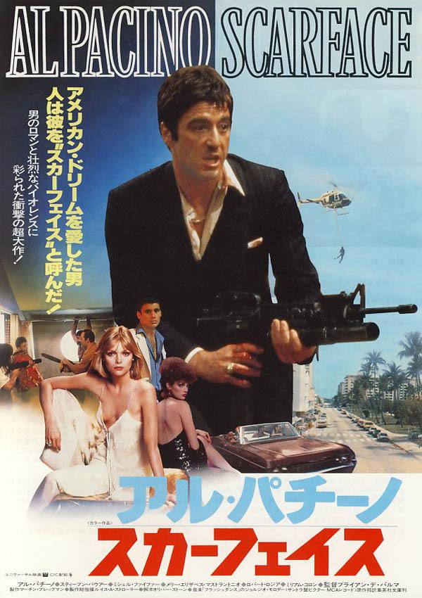 Scarface Japanese alternate poster