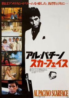 Scarface Japanese poster
