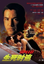 Speed Chinese poster