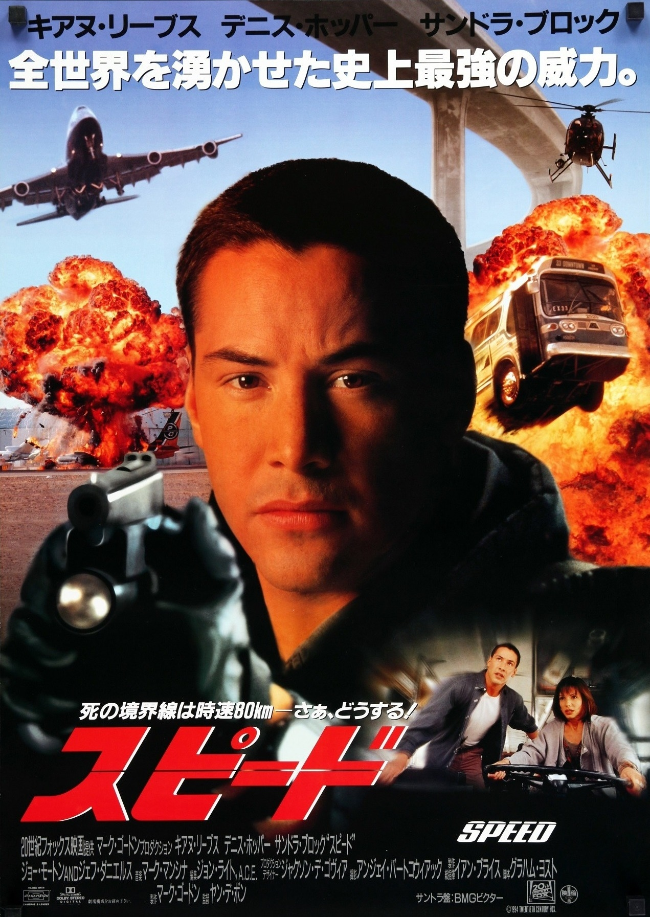 Speed Japanese Poster