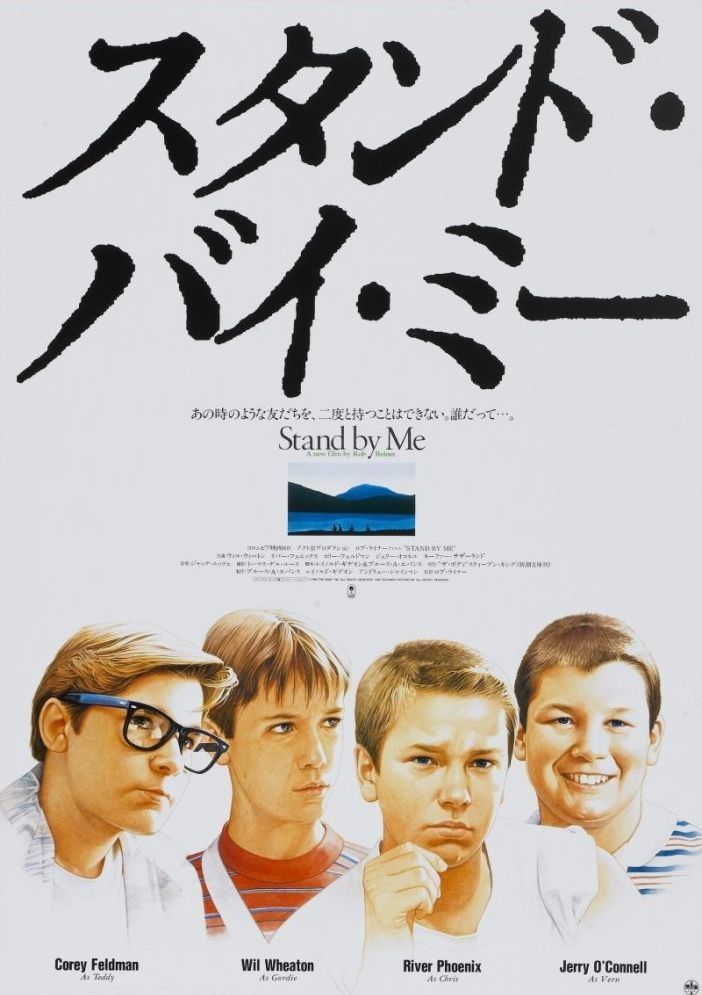 Stand By Me Japanese poster