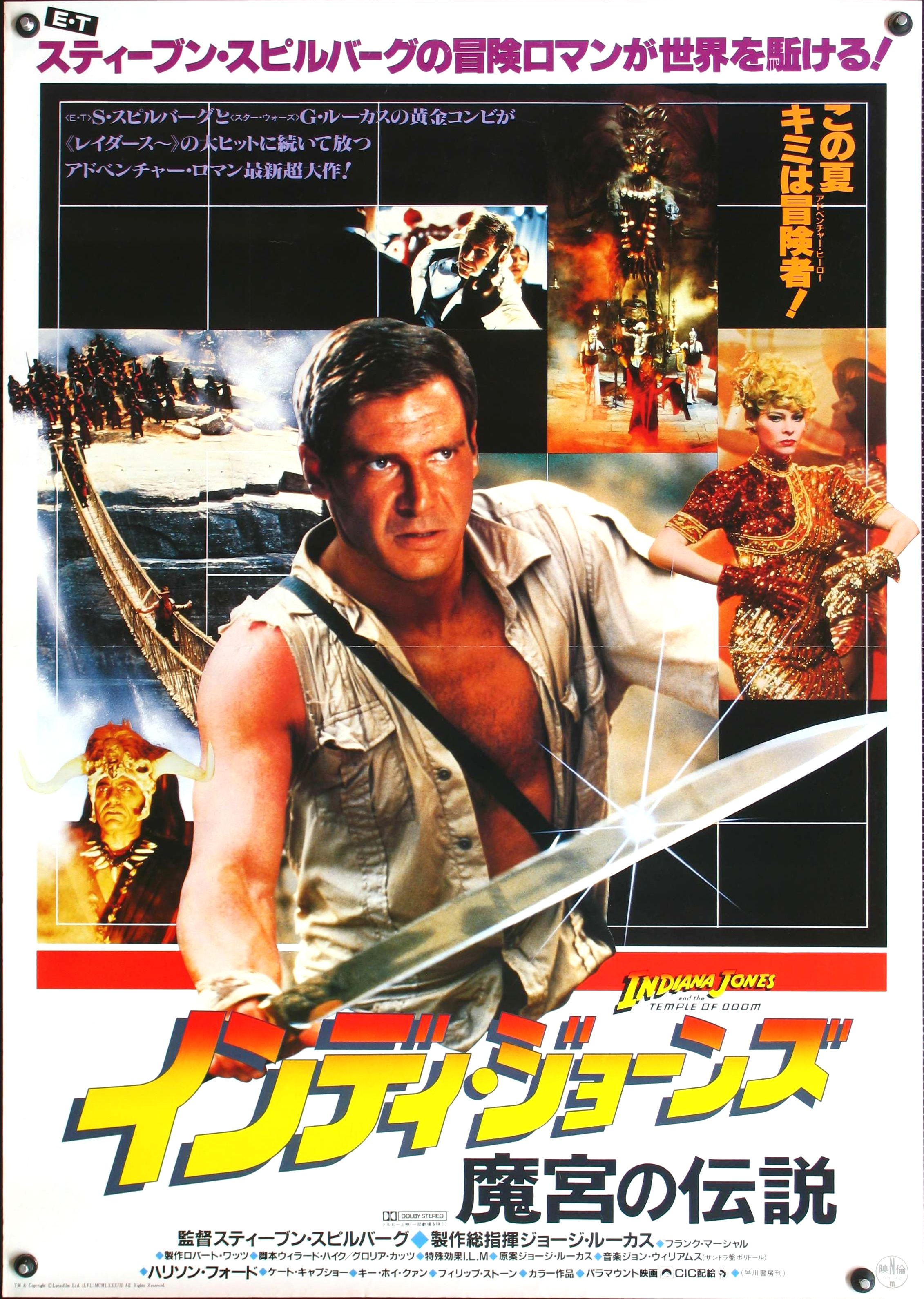 Temple of Doom Japanese poster
