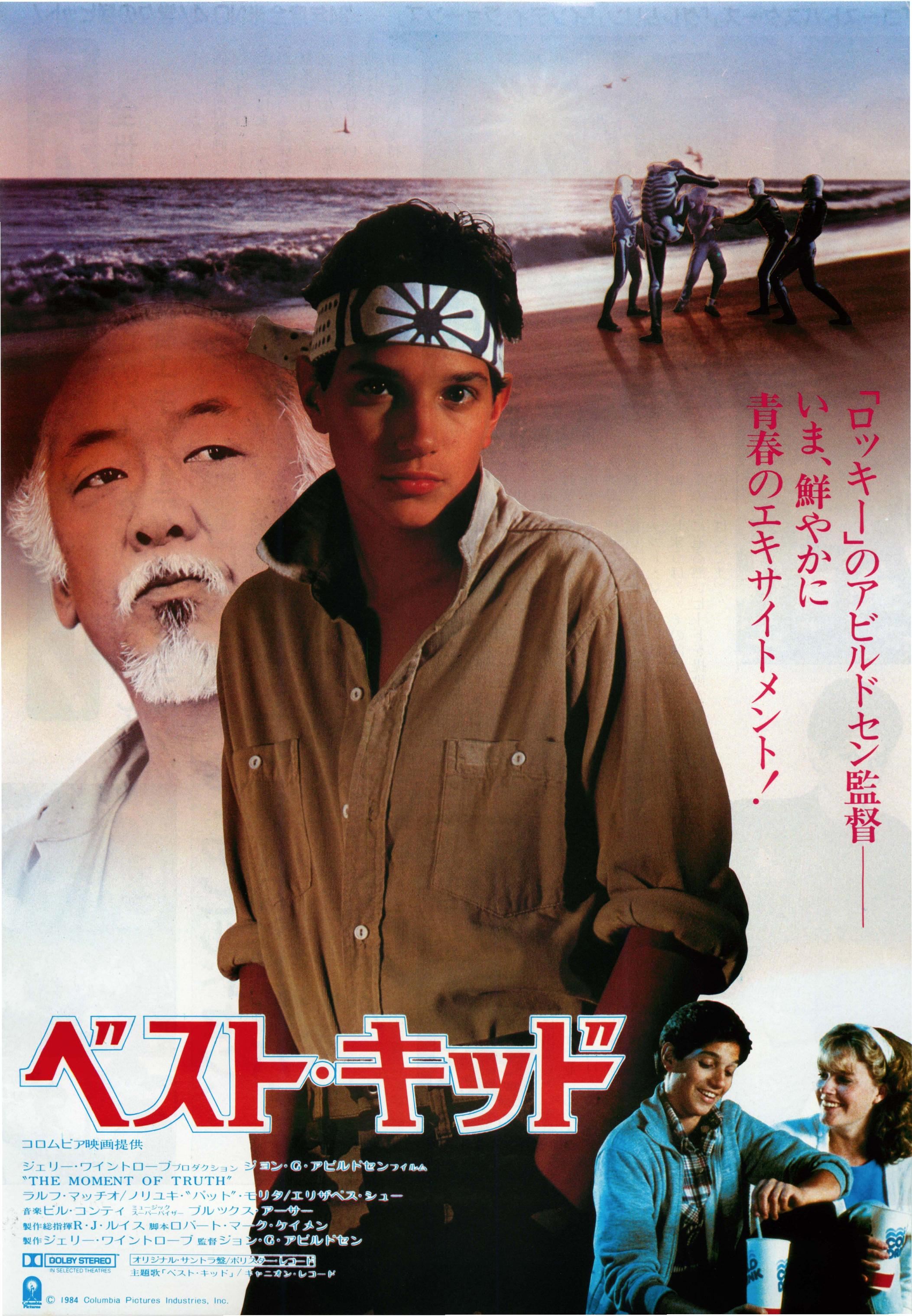 The Karate Kid Japanese poster