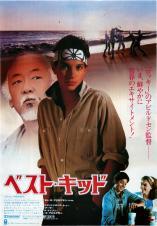 The Karate Kid Japanese poster