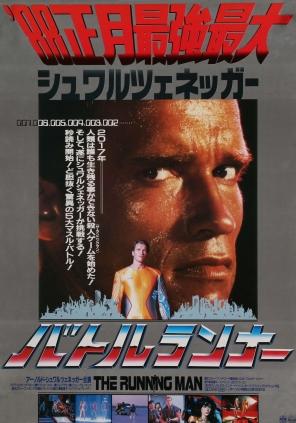 The Running Man Japanese poster