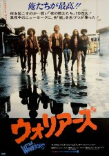 The Warriors Japanese poster