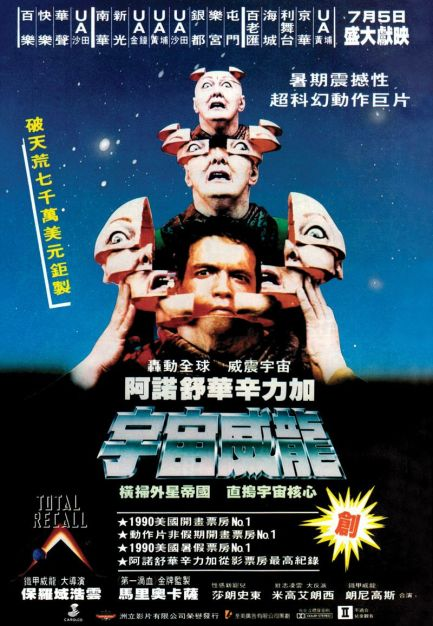 Total Recall Chinese poster
