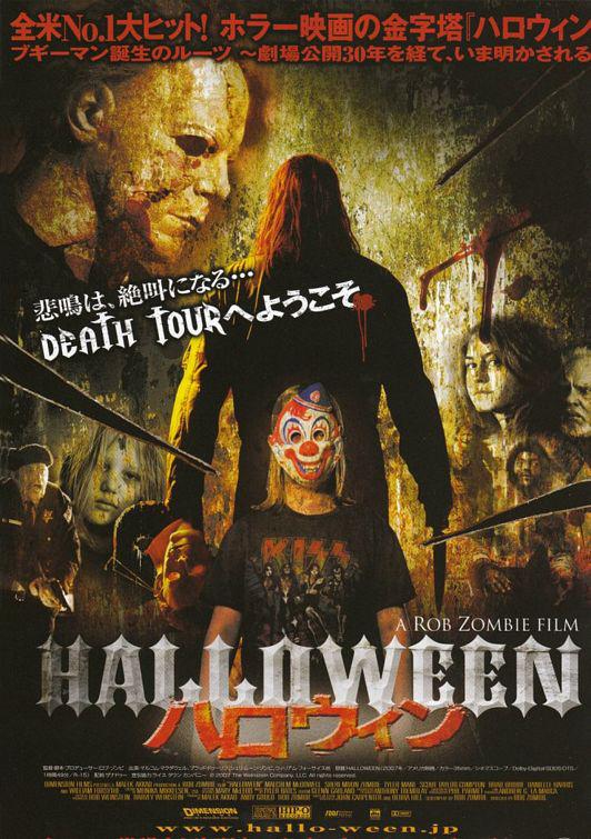 Zob Zombie's Halloween Japanese poster