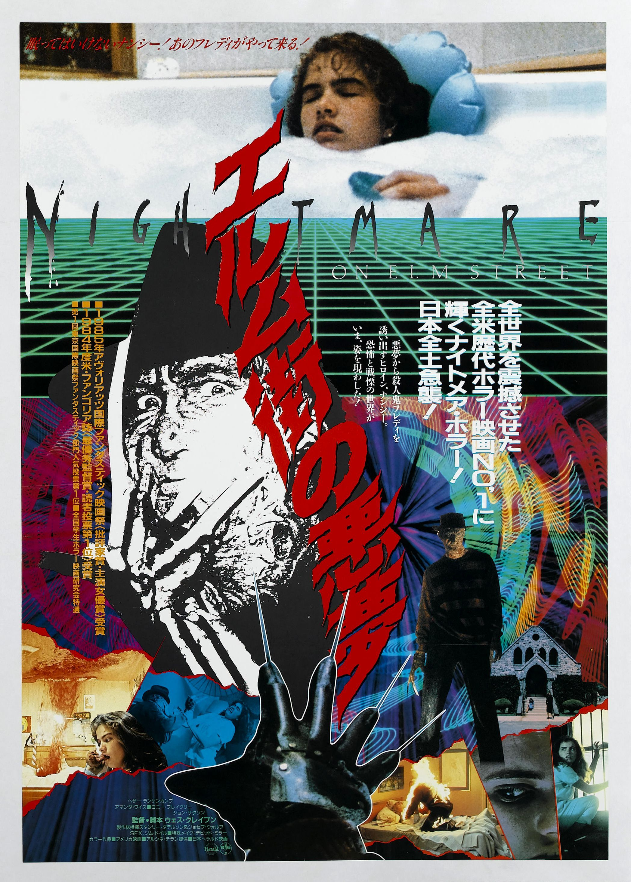 A Nightmare on Elm Street Japanese poster