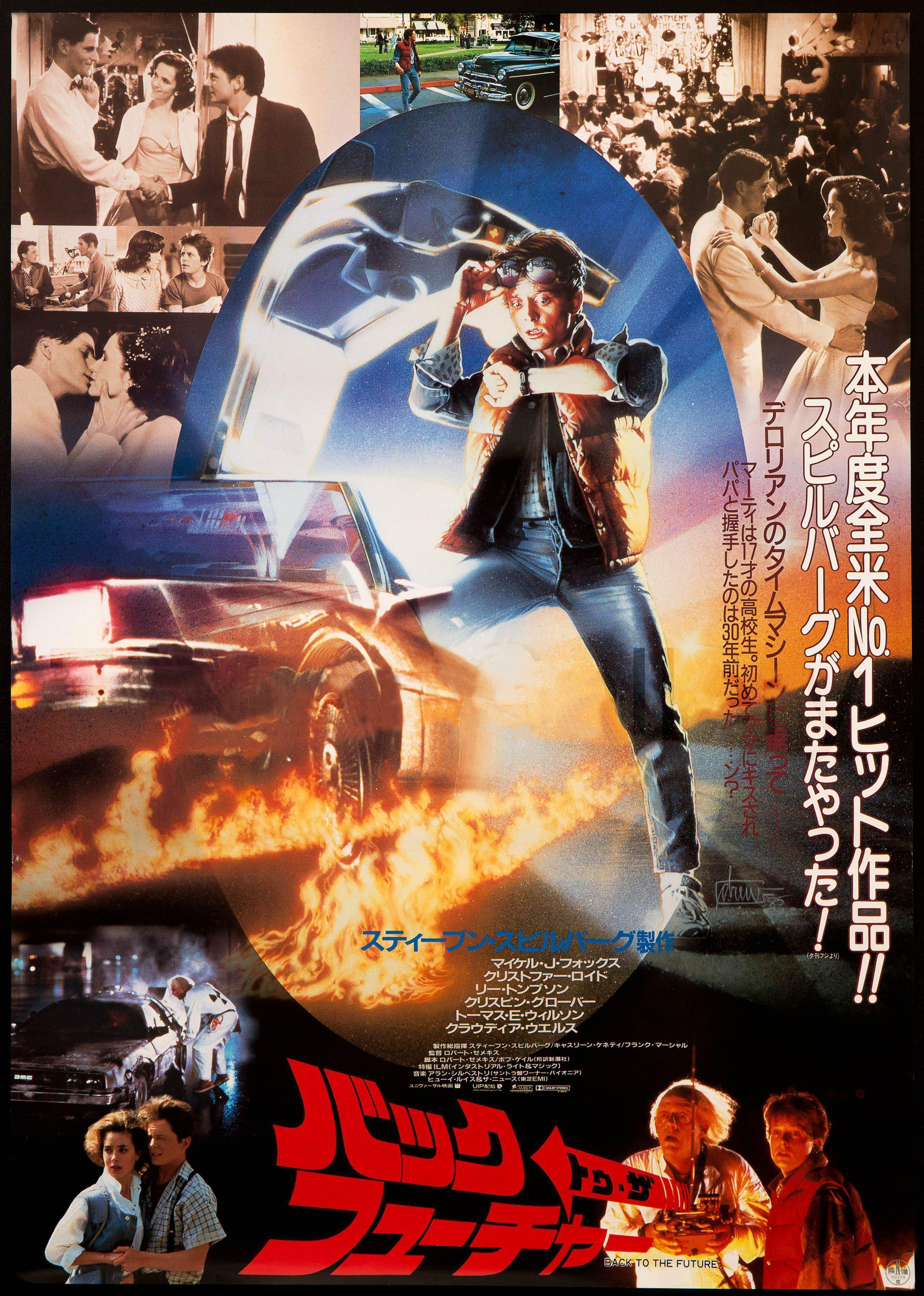 Back to the Future Japanese poster alternate
