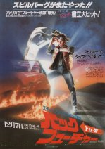 Back to the Future Japanese poster