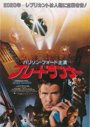 Blade Runner Japanese poster