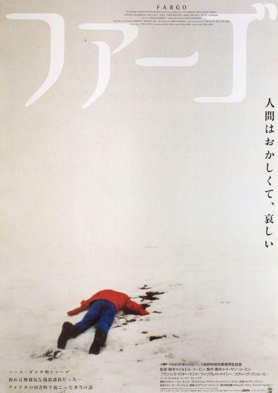 Fargo Japanese poster