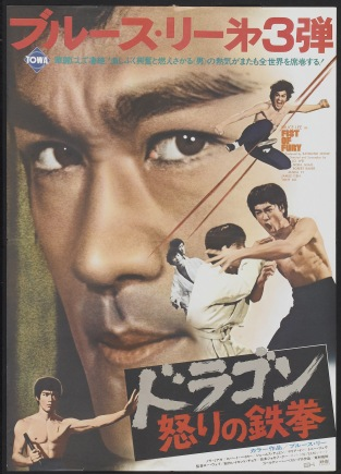 Fist of Fury Japanese poster