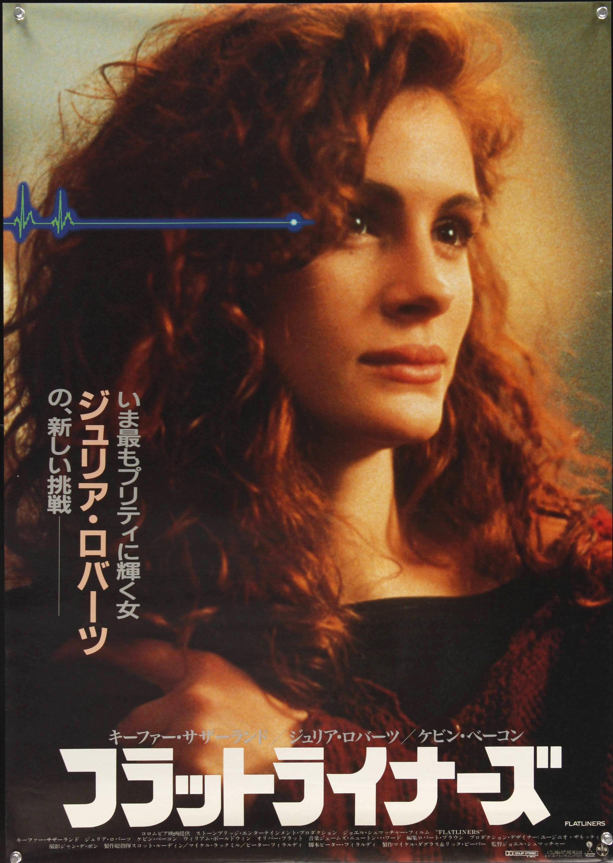 Flatliners Japanese poster