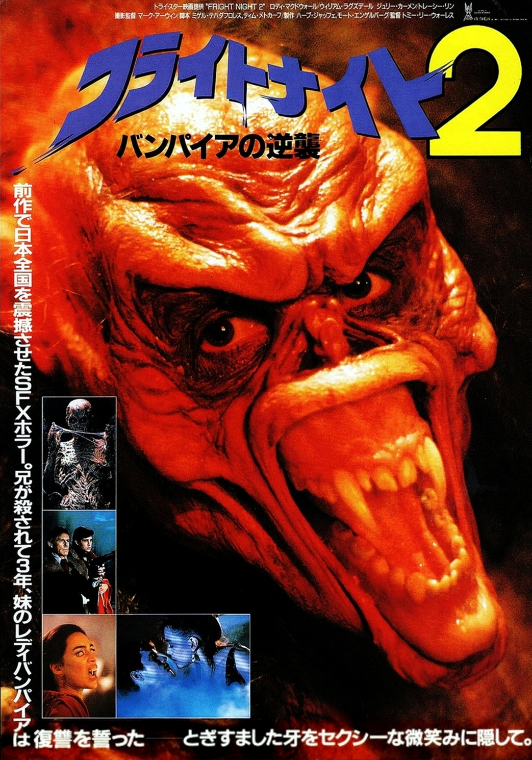 Fright Night Part II Japanese poster