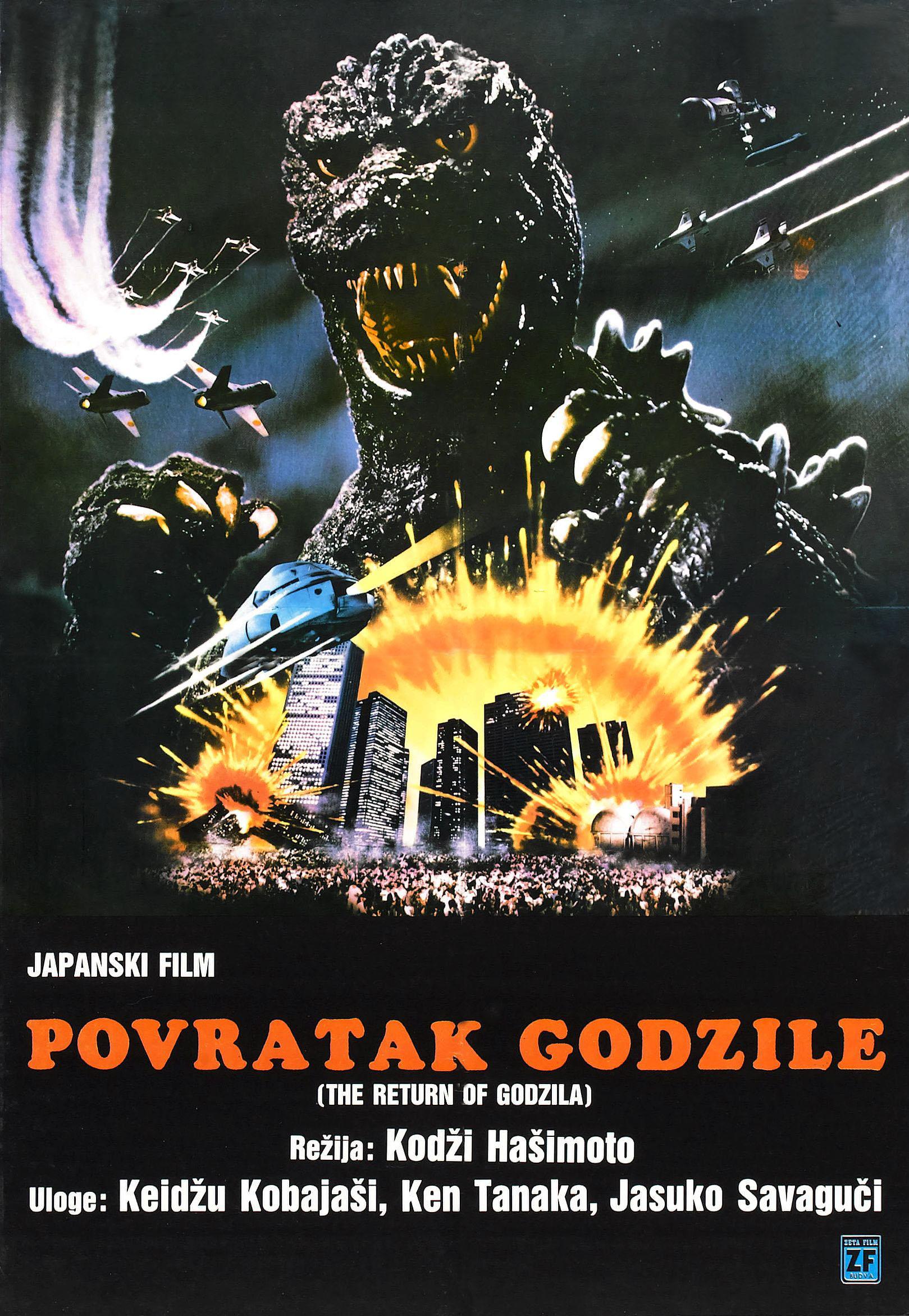 Godzilla Croatian poster