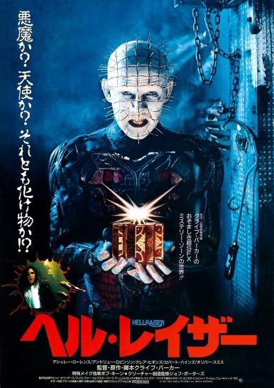 Hellraiser Japanese poster