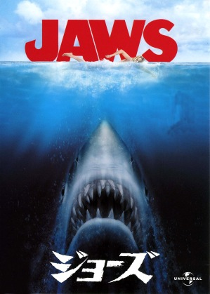Jaws Japanese poster 2