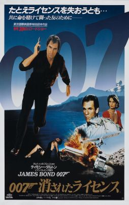 Licence to Kill Japanese Poster