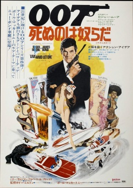 Live and Let Die Japanese poster