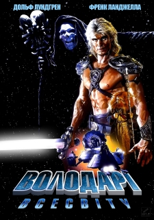 Masters of the Universe Russian poster
