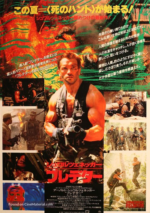 Predator Japanese poster