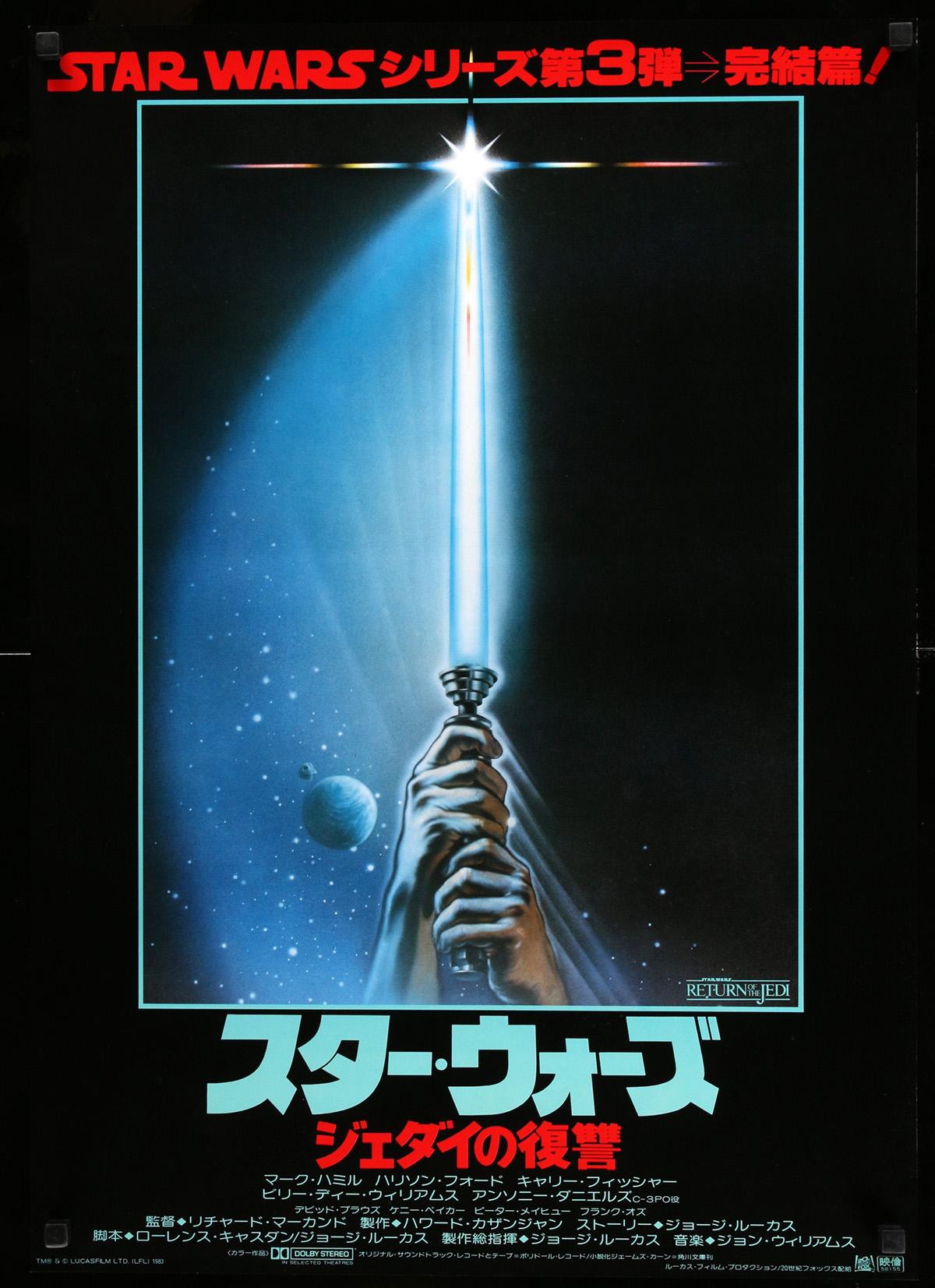 Return of the Jedi Japanese poster alternate 2