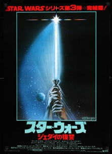 Return of the Jedi Japanese poster alternate 2
