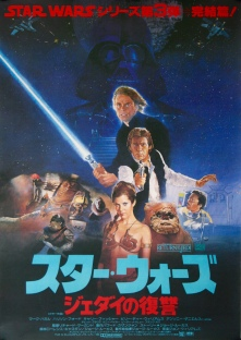 Return of the Jedi Japanese poster alternate