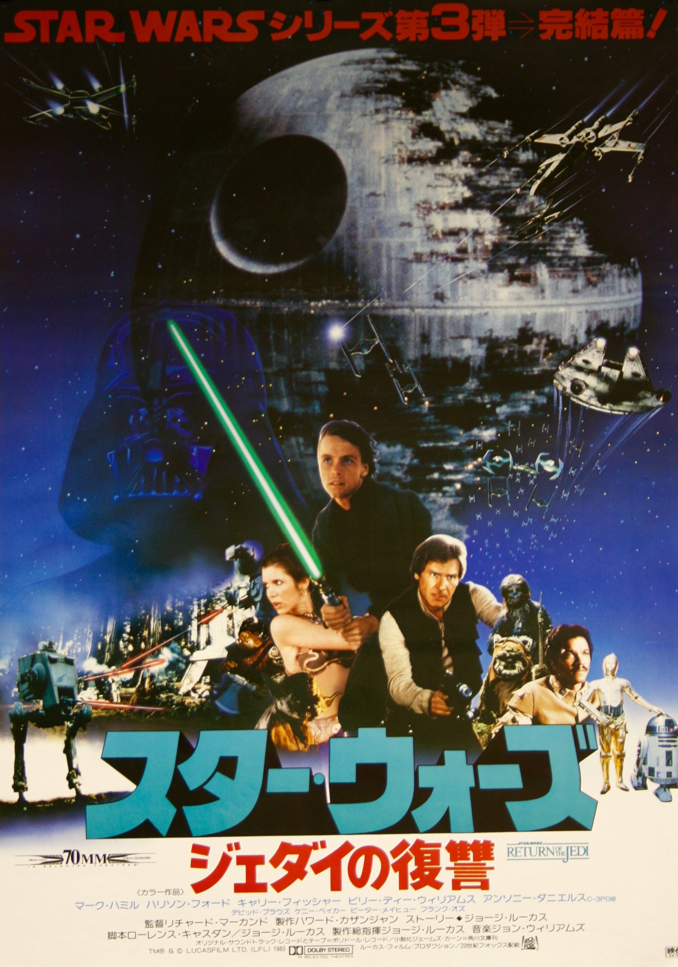 Return of the Jedi Japanese poster