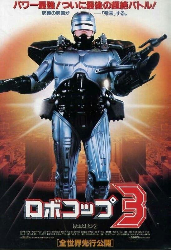 Robocop 3 Japanese poster
