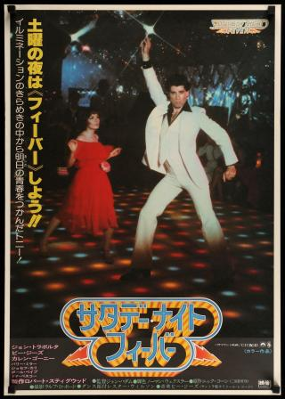 Saturday Night Fever Japanese Poster