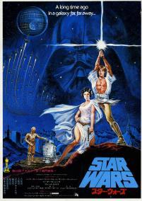 Star Wars A New Hope Japanese poster