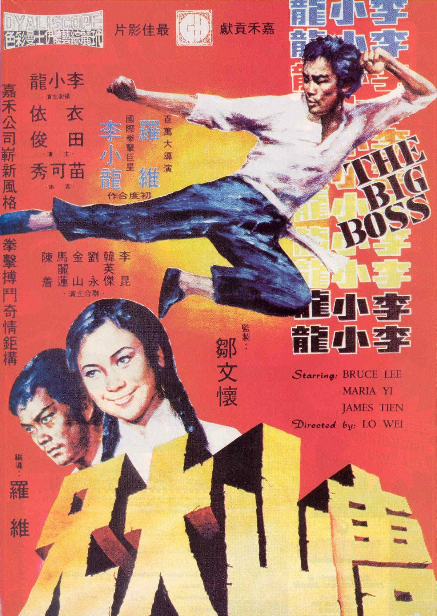 The Big Boss Chinese poster