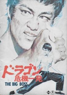 The Big Boss Japanese poster alternate