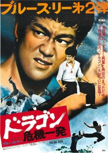 The Big Boss Japanese poster