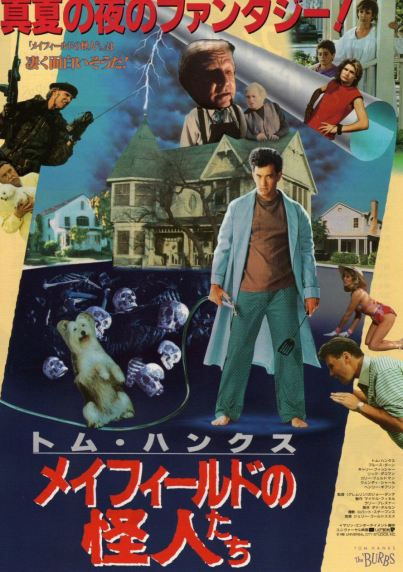 The Burbs Japanese poster