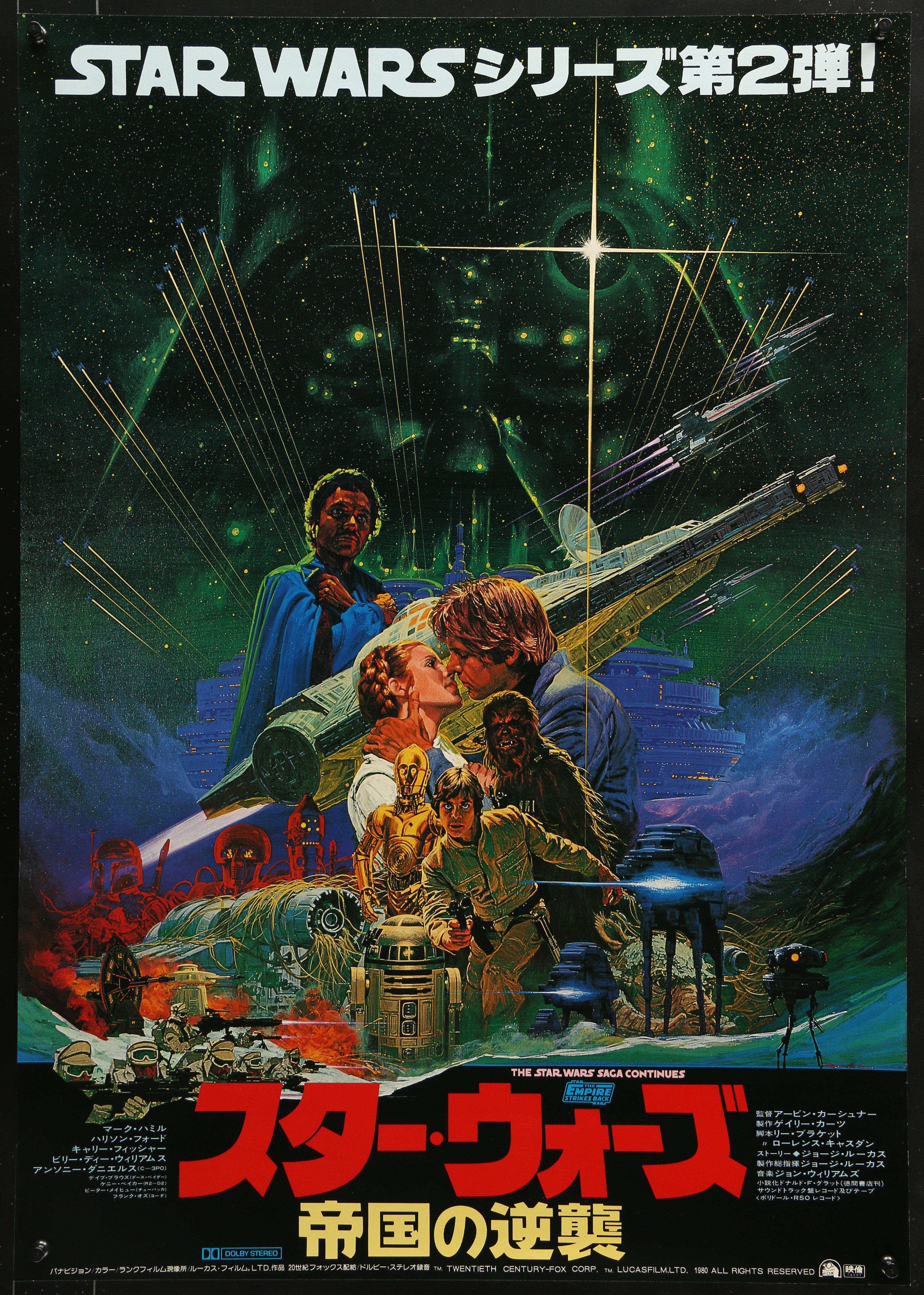The Empire Strikes Back Japanese poster 2