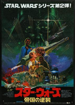 The Empire Strikes Back Japanese poster 2