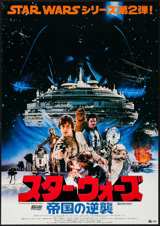 The Empire Strikes Back Japanese poster