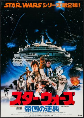 The Empire Strikes Back Japanese poster