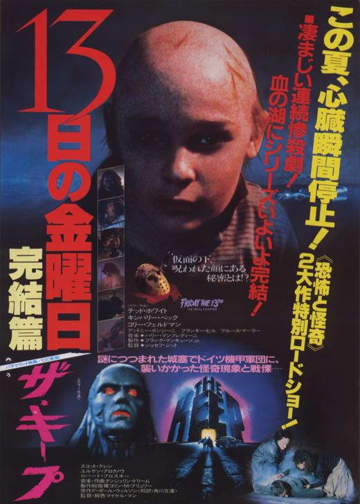 The Final 章节 Japanese poster