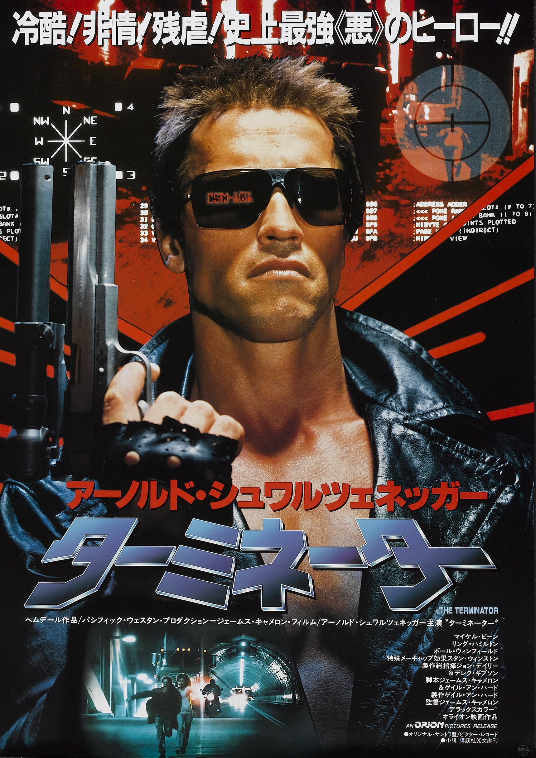 The Terminator Japanese poster