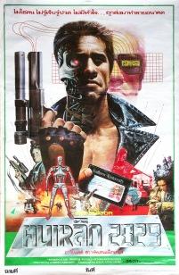 The Terminator Thai poster