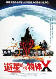 The Thing Japanese poster
