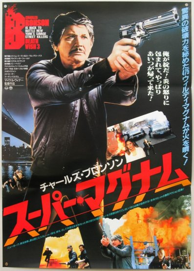 Death Wish 3 Japanese poster