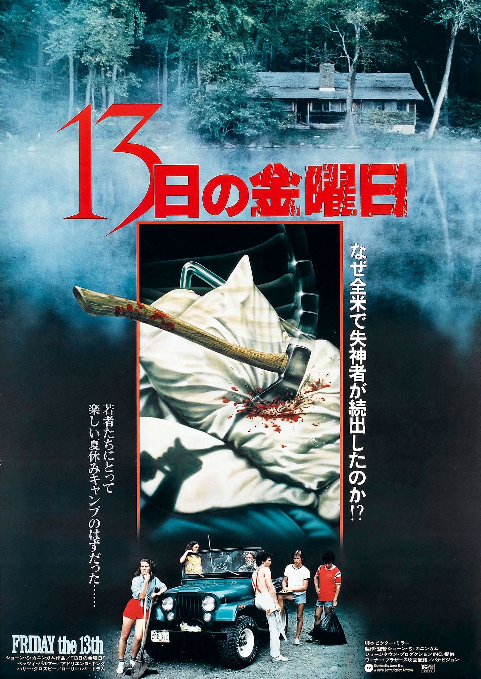 星期五 the 13th Japanese poster