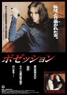 possession japanese poster